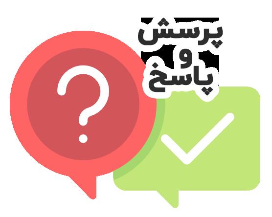 پرسش و پاسخ کاربران